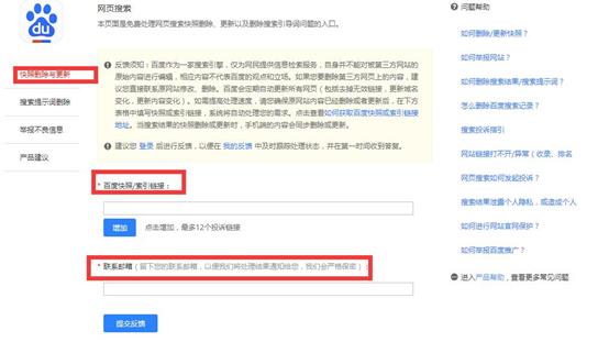 北京网站建设之快照没更新或者错误如何向百度投诉?
