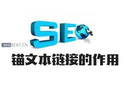 「seo教程」锚文本链接的写法以及作用