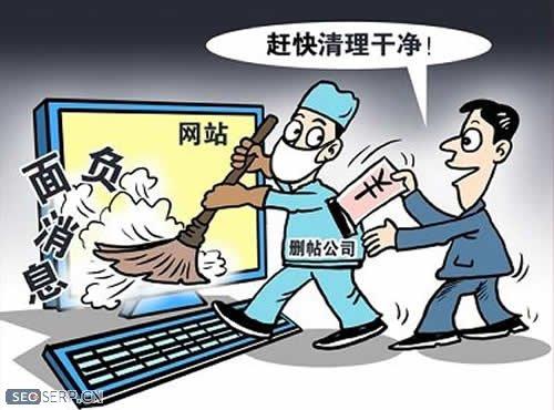 【医疗seo】消除百度负面消息的一些方法