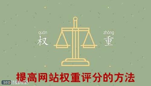 【台州seo】如何提高网站权重的评分